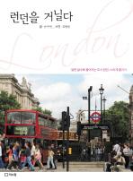 런던을 거닐다