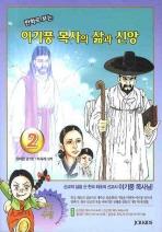 이기풍 목사의 삶과 신앙. 2