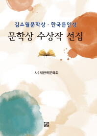 김소월문학상 한국문인상 문학상 수상작 선집