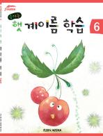 유기농 햇 계이름 학습. 6