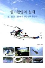 헬기촬영의 실제