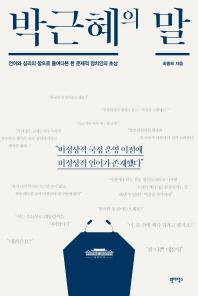 박근혜의 말