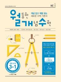 월등한 개념 수학 초등 교과 수학 3-1(2017)