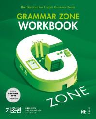 Grammar Zone(그래머존) Workbook 기초편