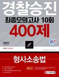 형사소송법 경찰승진 최종모의고사 10회 400제(2021)