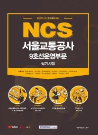 NCS 서울교통공사 9호선운영부문 필기시험