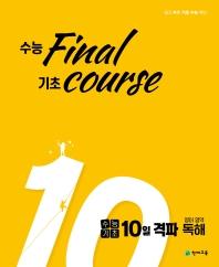수능 final 기초 course 고등 수능기초 10일 격파 영어영역 독해(2021)