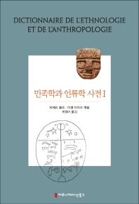 민족학과 인류학 사전. 1