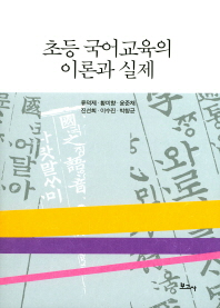 초등 국어교육의 이론과 실제