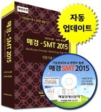 매경-SMT 2015(기업정보 DB & 콘텐츠 활용