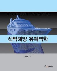선박해양 유체역학
