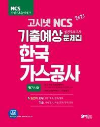 NCS 한국가스공사 필기시험 기출예상 실전모의고사 문제집(2021)
