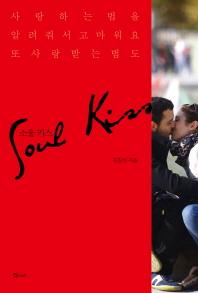 소울 키스(Soul Kiss)
