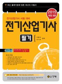 전기산업기사 필기(2015)