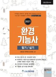 환경기능사 필기/실기(2021)