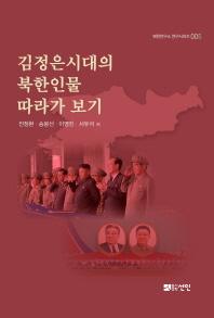 김정은시대의 북한인물 따라가 보기