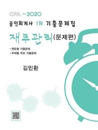 재무관리(문제편) 기출문제집(공인회계사 1차)(2020)