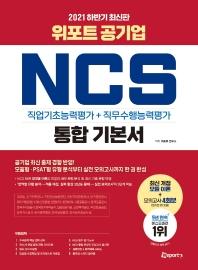 2021 하반기 위포트 공기업 NCS 직업기초능력평가+직무수행능력평가 통합 기본서