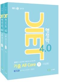 DIET 행정학 4.0 세트(2021)