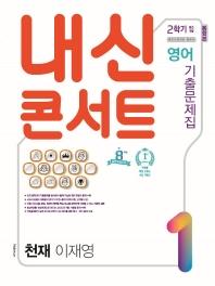 내신콘서트 영어 기출문제집 중학 1-2 중간 기말 통합본(천재 이재영)(2021)