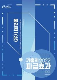 기출의 파급효과 고등 물리학1(상)(2021)(2022 수능대비)