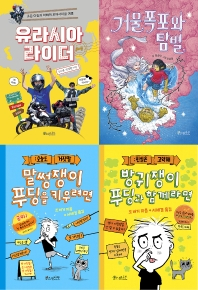 소원나무 5-6학년 추천도서 세트