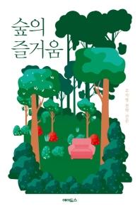숲의 즐거움