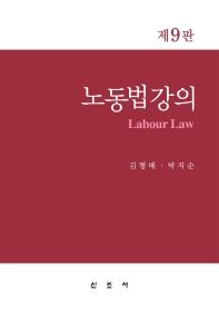 노동법강의