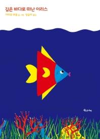 깊은 바다로 떠난 이리스