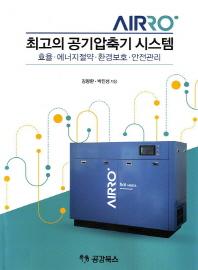 최고의 공기압축기 시스템