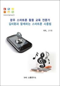 광주 스마트폰 활용 교육 전문가 김미환과 함께하는 스마트폰 사용법