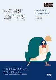 나를 위한 오늘의 문장(큰글자책)