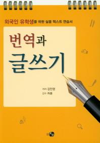번역과 글쓰기