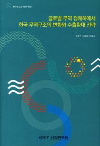 글로벌 무역 정체하에서 한국 무역구조의 변화와 수출확대 전략