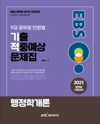 EBS 행정학개론 9급 공무원 단원별 기출적중예상문제집(2021)