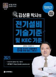 김상훈 박사의 전기설비기술 기준 및 KEC기준(2021)
