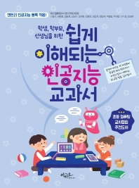 학생, 학부모, 선생님을 위한 쉽게 이해되는 인공지능 교과서