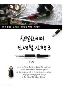 친절한씨의 만년필산책3
