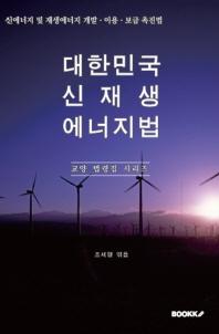 대한민국 신재생에너지법(신에너지 및 재생에너지 개발ㆍ이용ㆍ보급 촉진법) : 교양 법령집 시리즈