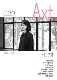 악스트(Axt)(2020년 11/12월호)(33호)