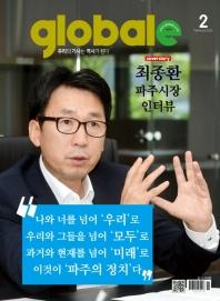 글로벌e(global e)(2021년 2월호)(창간호): BTS는 한국인이 아니다
