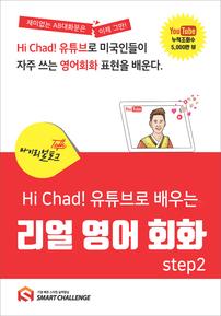 (마이리얼토크) Hi Chad! 유튜브로 배우는 리얼 영어회화 step2
