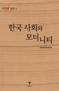 한국 사회와 모더니티