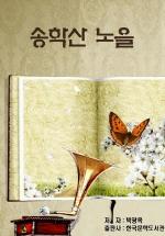 송학산 노을_박광옥