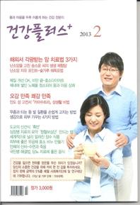 건강플러스 2013년 2월호