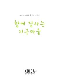 제12회 KOICA 글짓기 모음집