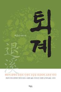퇴계   백금남 장편소설(합본)(전2권)