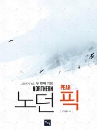 노던 픽 (Northern Peak)