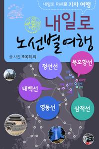 내일로 기차여행  영동선외(노선별 4)