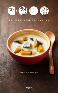 제철미감 - 10월의 우엉